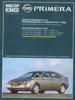 Инструкция по ремонту Nissan Primera. Руководство по эксплуатации автомобиля. Модели с 2001 года выпуска, оборудованные бензиновыми двигателями