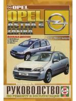 Руководство по ремонту и эксплуатации Opel Astra / Zafira. Модели с 1998 по 2005 год выпуска, оборудованные дизельными двигателями
