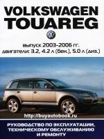 Руководство по ремонту и эксплуатацииVolkswagen Touareg с 2002 года выпуска. Модели оборудованные бензиновыми и дизельными двигателями