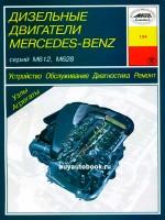 Руководство по ремонту, техническое обслуживание дизельных двигателей Mercedes серии 612 и 628.