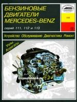 Руководство по ремонту, техническое обслуживание двигателей Mercedes серии 111 / 112 / 113