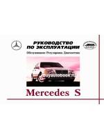 Инструкция по эксплуатации Mercedes S-class W140. Модели с 1991 по 1998 год выпуска, оборудованные бензиновыми и дизельными двигателями