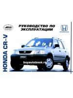 Инструкция по эксплуатации, техническое обслуживание Honda CR-V. Модели с 1996 по 2002 год выпуска, оборудованные бензиновыми двигателями