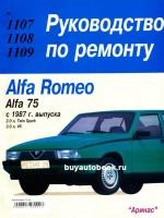 Руководство по ремонту Alfa Romeo 75. Модели с 1987 года выпуска, оборудованные бензиновыми двигателями