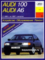 Руководство по ремонту и эксплуатации Audi 100 / Audi A6. Модели с 1990 года выпуска, оборудованные бензиновыми и дизельными двигателями