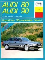 Руководство по ремонту Audi 80 / Audi 90. Модели с 1986 по 1991 год выпуска, оборудованные бензиновыми и дизельными двигателями