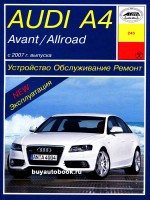 Руководство по ремонту, инструкция по эксплуатации Audi A4 / Avant / Allroad. Модели с 2007 года выпуска, оборудованные бензиновыми и дизельными двигателями.