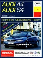 Руководство по ремонту, инструкция по эксплуатации Audi А4 / Audi S4. Модели с 2000 год выпуска, оборудованные бензиновыми и дизельными двигателями