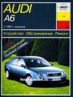 Руководство по ремонту, инструкция по эксплуатации Audi А6. Модели с 1997 по 2001 год выпуска, оборудованные бензиновыми и дизельными двигателями