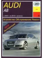 Руководство по ремонту, инструкция по эксплуатации Audi A8. Модели с 2002 по 2010 год выпуска, оборудованные бензиновыми и дизельными двигателями