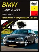 Руководство по ремонту, инструкция по эксплуатации BMW 1. Модели с 2004 года выпуска, оборудованные бензиновыми и дизельными двигателями