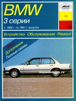 Руководство по ремонту, инструкция по эксплуатации BMW 3. Модели с 1982 по 1991 год выпуска, оборудованные бензиновыми и дизельными двигателями