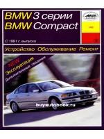 Руководство по ремонту, инструкция по эксплуатации BMW 3. Модели с 1991 по 1998 год выпуска, оборудованные бензиновыми и дизельными двигателями