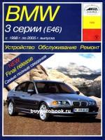 Руководство по ремонту, инструкция по эксплуатации BMW 3. Модели с 1998 года выпуска, оборудованные бензиновыми и дизельными двигателями