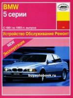 Руководство по ремонту BMW 5. Модели с 1981 по 1993 год выпуска, оборудованные бензиновыми двигателями