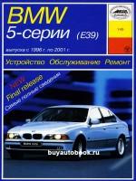 Руководство по ремонту, инструкция по эксплуатации BMW 5. Модели с 1996 по 2001 год выпуска, оборудованные бензиновыми и дизельными двигателями