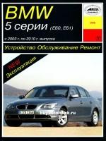 Руководство по ремонту, инструкция по эксплуатации BMW 5. Модели с 2003 по 2010 год выпуска, оборудованные бензиновыми и дизельными двигателями