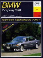 Руководство по ремонту, инструкция по эксплуатации BMW 7. Модели с 1994 по 2002 год выпуска, оборудованные бензиновыми и дизельными двигателями