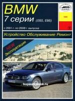 Руководство по ремонту, инструкция по эксплуатации BMW 7 (кузов E65 / E66). Модели с 2001 по 2008 год выпуска, оборудованные бензиновыми и дизельными двигателями