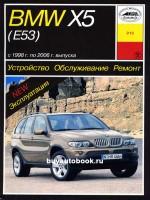 Руководство по ремонту, инструкция по эксплуатации BMW Х5. Модели с 1998 по 2006 год выпуска, оборудованные бензиновыми и дизельными двигателями