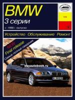 Руководство по ремонту и эксплуатации BMW 3. Модели с 2004 года выпуска, оборудованные бензиновыми и дизельными двигателями
