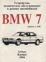 Инструкция по ремонту BMW 7. Модели с 1986 года выпуска, оборудованные бензиновыми и дизельными двигателями