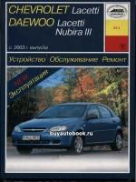 Руководство по эксплуатации Chevrolet Lacetti / Daewoo Nubira 3. Модели с 2003 года выпуска, оборудованные бензиновыми и дизельными двигателями