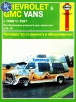 Руководство по ремонту и эксплуатации Chevrolet / GMC Vans с 1968 по 1987 год выпуска. Модели оборудованные бензиновыми двигателями