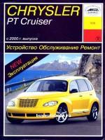 Руководство по ремонту и эксплуатации Chrysler PT Cruiser. Модели с 2000 года выпуска, оборудованные бензиновыми двигателями