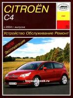 Руководство по ремонту, инструкция по эксплуатации Citroen C4. Модели с 2004 года выпуска, оборудованные бензиновыми и дизельными двигателями
