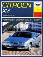 Руководство по ремонту Citroen XM. Модели с 1990 года выпуска, оборудованные бензиновыми двигателями
