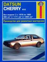 Руководство по ремонту, инструкция по эксплуатации Datsun Cherry. Модели с 1979 по 1982 год выпуска, оборудованные бензиновыми двигателями