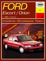 Руководство по ремонту Ford Escort / Orion. Модели с 1990 года выпуска, оборудованные бензиновыми и дизельными двигателями