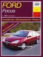 Руководство по ремонту, инструкция по эксплуатации Ford Focus. Модели с 1998 по 2003 год выпуска, оборудованные бензиновыми и дизельными двигателями