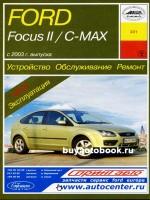 Руководство по ремонту, инструкция по эксплуатации Ford Focus 2 / C-Max. Модели с 2003 года выпуска, оборудованные бензиновыми и дизельными двигателями