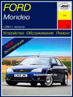 Руководство по ремонту, инструкция по эксплуатации Ford Mondeo. Модели с 2001 года выпуска, оборудованные бензиновыми и дизельными двигателями