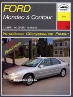 Руководство по ремонту, инструкция по эксплуатации Ford Mondeo / Contour. Модели с 1993 по 2000 год выпуска, оборудованные бензиновыми и дизельными двигателями