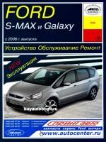 Руководство по ремонту, инструкция по эксплуатации Ford S-Max / Galaxy. Модели с 2006 года выпуска, оборудованные бензиновыми и дизельными двигателями