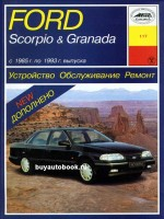 Руководство по ремонту Ford Scorpio / Granada. Модели с 1985 по 1993 год выпуска, оборудованные бензиновыми двигателями