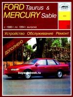 Руководство по ремонту Ford Taurus / Mercury Sable. Модели с 1986 по 1994 год выпуска, оборудованные бензиновыми двигателями