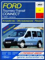 Руководство по ремонту, инструкция по эксплуатации Ford Tourneo / Transit Connect. Модели с 2002 года выпуска, оборудованные бензиновыми и дизельными двигателями