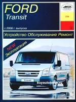Руководство по ремонту, инструкция по эксплуатации Ford Transit. Модели с 2006 года выпуска, оборудованные бензиновыми и дизельными двигателями