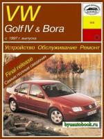 Руководство по ремонту, инструкция по эксплуатации Volkswagen Golf IV / Bora. Модели с 1997 года выпуска, оборудованные бензиновыми двигателями