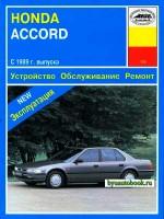 Руководство по ремонту, инструкция по эксплуатации Honda Accord. Модели с 1989 года выпуска, оборудованные бензиновыми двигателями