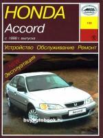 Руководство по ремонту, инструкция по эксплуатации Honda Accord. Модели с 1998 по 1999 год выпуска, оборудованные бензиновыми двигателями.