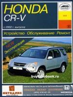 Руководство по ремонту, инструкция по эксплуатации Honda CR-V. Модели с 2002 года выпуска, оборудованные бензиновыми двигателями