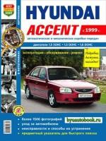 Руководство по ремонту и эксплуатации Hyundai Accent. Модели с 1999 года выпуска, оборудованные бензиновыми двигателями.