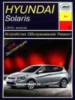 Руководство по ремонту, инструкция по эксплуатации Hyundai Solaris. Модели с 2010 года выпуска, оборудованные бензиновыми двигателями.