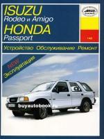 Руководство по ремонту, инструкция по эксплуатации Isuzu Rodeo / Amigo / Honda Passport. Модели с 1989 по 1997 год выпуска, оборудованные бензиновыми двигателями