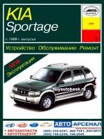 Руководство по ремонту, инструкция по эксплуатации Kia Sportage. Модели с 1999 по 2002 год выпуска, оборудованные бензиновыми и дизельными двигателями